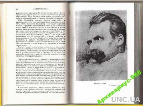 НИЦШЕ 1991 Биография ИСТОРИЯ Философия 272c СОСТ-!