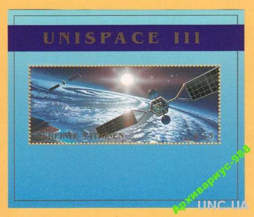 ООН 1999 КОСМОС Спутники Астрономия БЛОК 1/3 MNH**