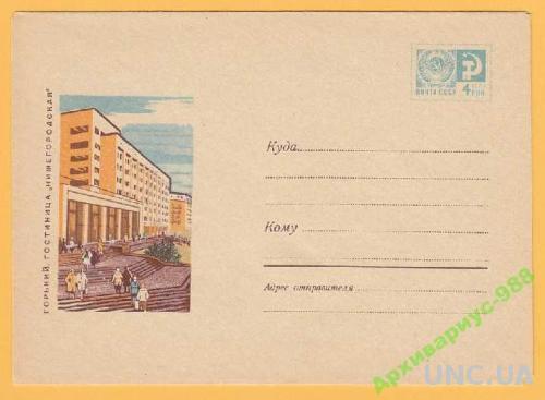 ОТЕЛИ 1969 Горький Гостиница ХМК 02.7 Худ.Мартынов