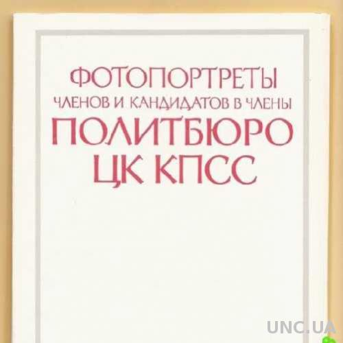 ПОЛИТБЮРО ЦК КПСС 1988 ПОРТРЕТЫ Плакаты НАБОР 20шт