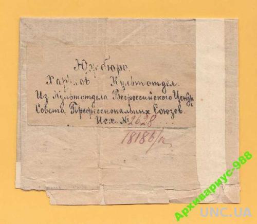 ПОЧТОВАЯ КАРТОЧКА ПРАВА ЧЕЛОВЕКА 1922 ОБРАЗОВАНИЕ Письмо Циркуляр ПП
