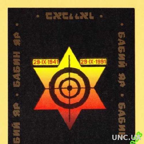НЕ ПОЧТОВАЯ ОТКРЫТКА ПРАВА ЧЕЛОВЕКА 1991 УКРАИНА БАБИЙ ЯР ИСТОРИЯ