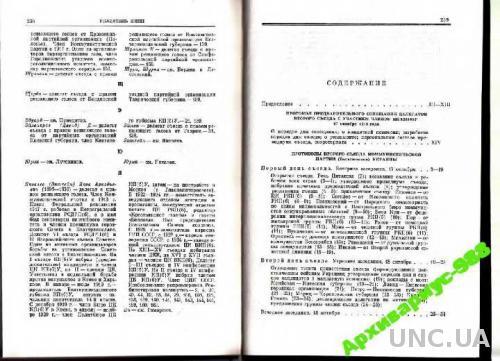 ПРОТОКОЛЫ 1991 ИСТОРИЯ 1918 КПУ 2-ой съезд Москва