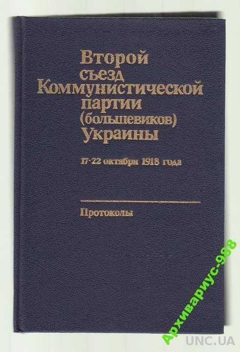 ПРОТОКОЛЫ Компартия Украины 2-ой съезд 1918 Москва