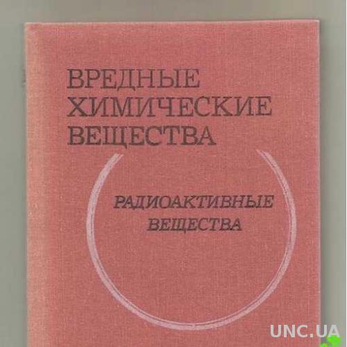 РАДИОАКТИВНЫЕ ВЕЩЕСТВА 1990 МЕДИЦИНА Справочник