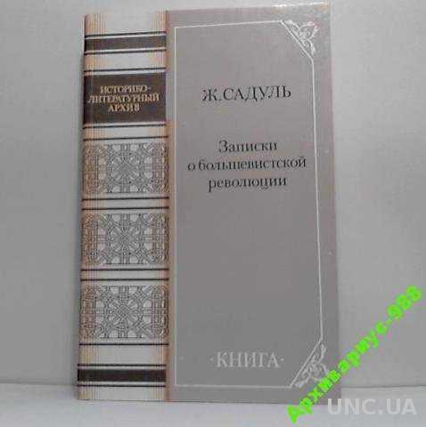 САДУЛЬ 1917 Большев. переворот Мемуары 1990г 400с