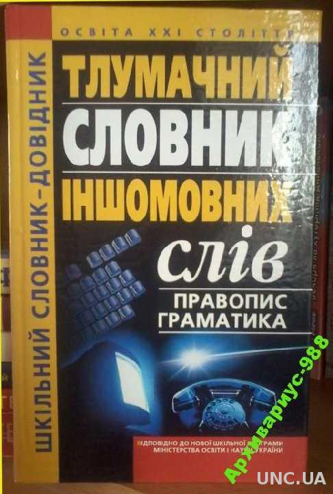 СЛОВАРЬ ИНОСТРАННЫХ СЛОВ Толковый УКР.ЯЗ 2006 288с