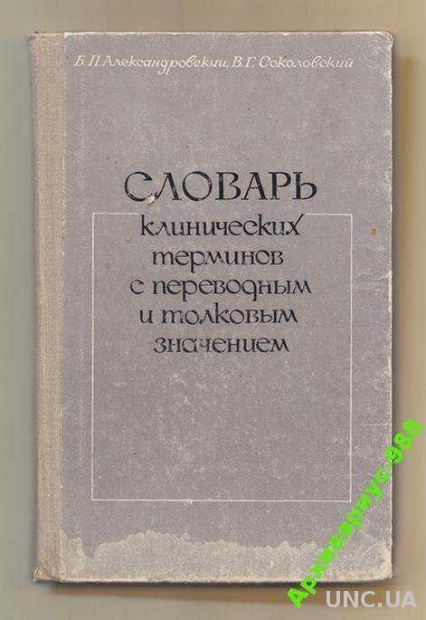 СПРАВОЧНИК 1969 МЕДИЦИНА ТЕРМИНЫ 240с ЛАТЫНЬ+ГРЕЧ.