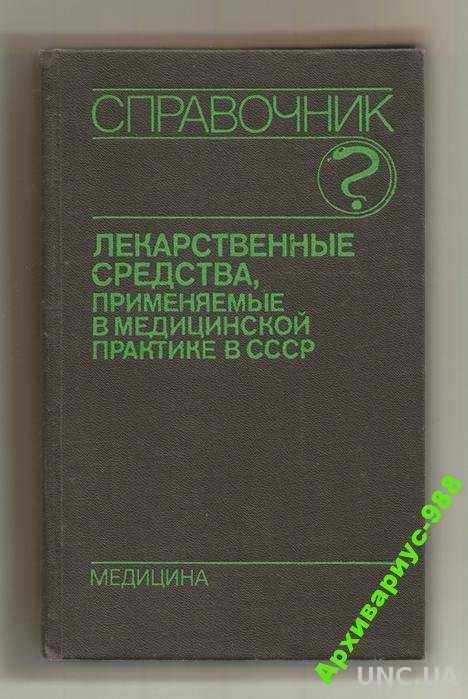 СПРАВОЧНИК 1991 ЛЕКАРСТВА Медицина 500стр ХОР.СОСТ
