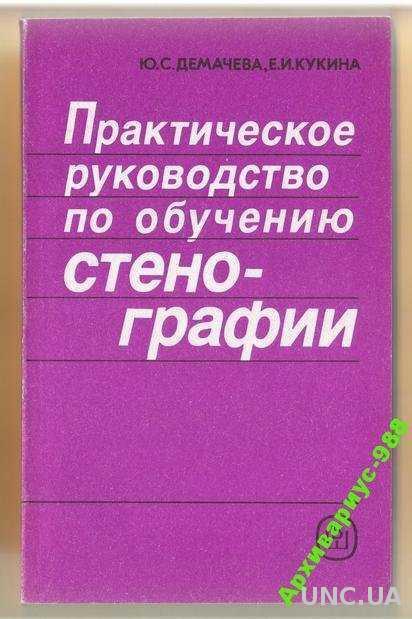 СТЕНОГРАФИЯ Справочник УЧЕБНИК Пособие 1990г. 208с