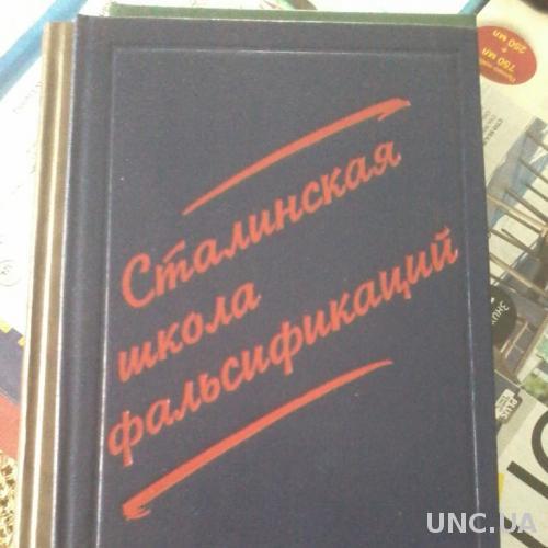ТРОЦКИЙ СТАЛИНСКАЯ ШКОЛА ФАЛЬСИФИКАЦИЙ 1990 336с Отл. СОСТ!