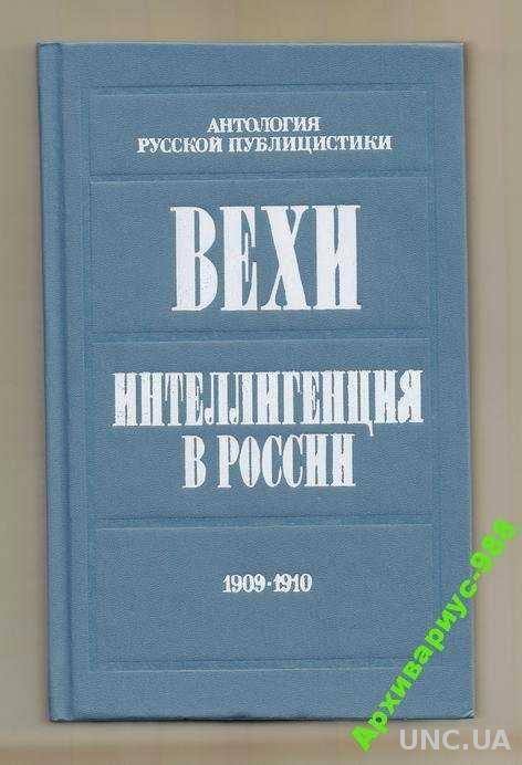 ВЕХИ ИНТЕЛЛИГЕНЦИЯ В РОССИИ 462с 1991г Отл.СОСТ!!!