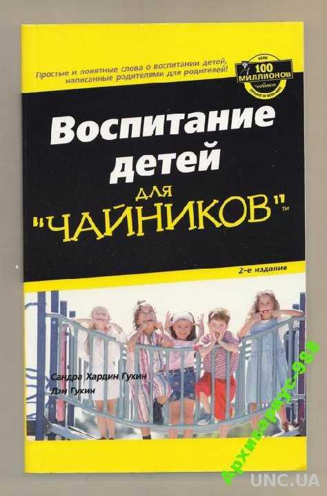 ВОСПИТАНИЕ 2004 Справочник Педагогика 384с ОтлСОСТ
