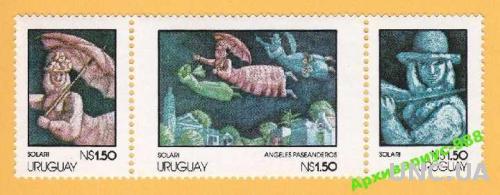 ЖИВОПИСЬ 1978 Уругвай Искусство Полн.серия MNH**