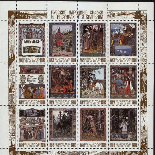 1984 СССР Русские народные сказки в произведениях И.Билибина. MNH сцепка