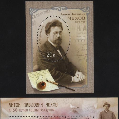 Блок марок 2010 Россия. 150л. Чехову. МЛ MNH**