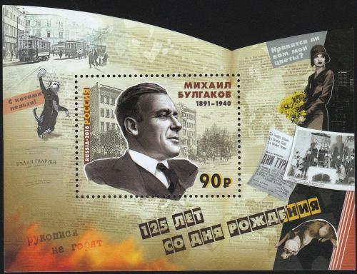 Блок марок 2016 Россия. Булгаков  MNH**