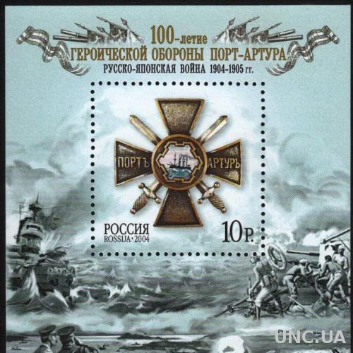 Марка Россия 2004 100-летие героической обороны Порт-Артура. Блок** История, война