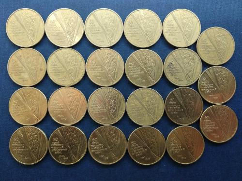 Украина 1 гривня 2005 год. Юбилейные. Лот 23 монеты