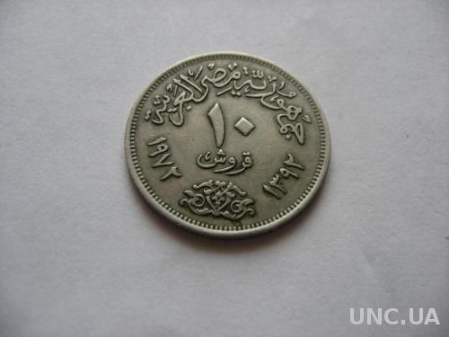 Египет 10     1952