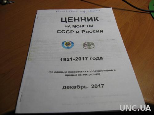 Каталог за декабрь  январь.  1921- 2017