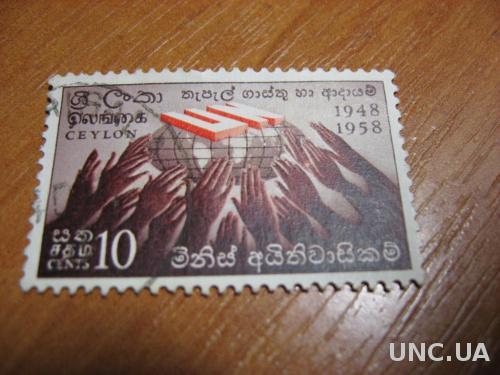 Марка Цейлон 1958 год  МNН  10 центов