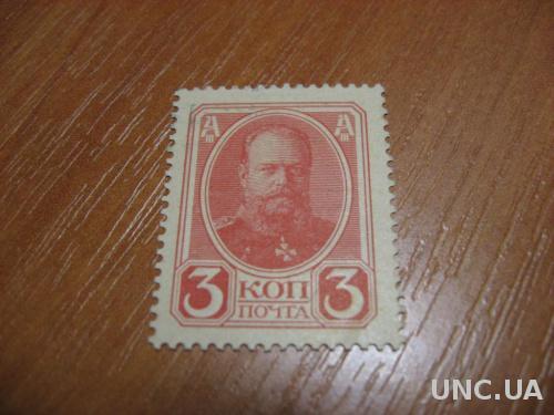 Марка России 3 коп Александра II