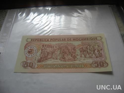 Мозамбик 50 метикайсов