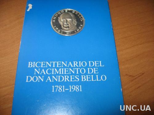 Венесуэла 100 Боливар 1981 г  серебро, редкая.