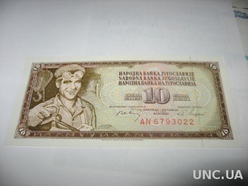 Югославия 10 динар 1968