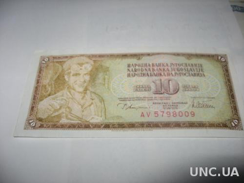 Югославия 10 динар 1978