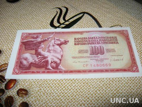 Югославия 100 динар 1981