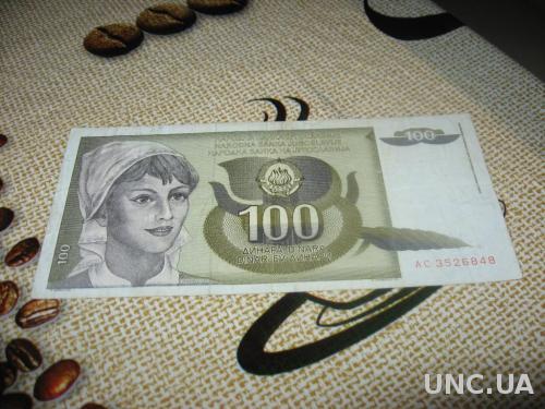 Югославия 100 динар 1991