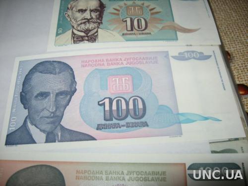 Югославия 100 динар 1994