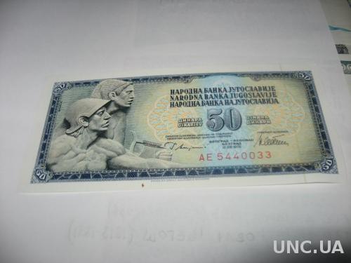 Югославия 50 динар 1978