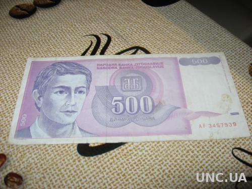 Югославия 500 динар  1992