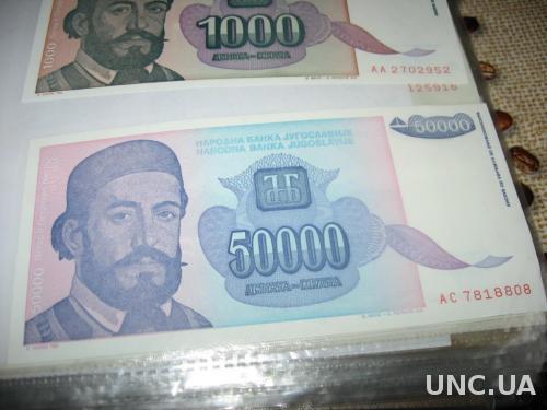Югославия 50000 динар 1993