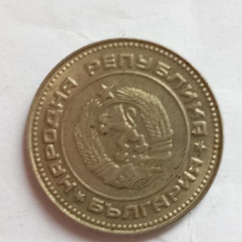 10 стотинок Болгария 1974 года  (150и)