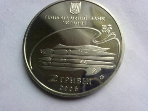 2 гривны михайло лысенко 2006 год UNS