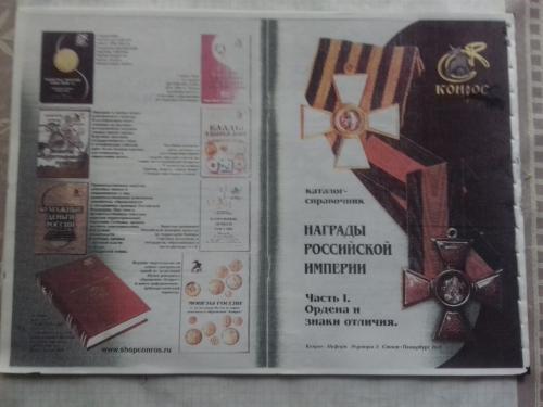 Книга награды Российской империи