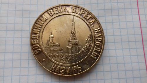 Настольная медаль Казань 1990 год Соединим Века Берега Народы бронза