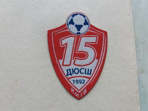 Шеврон нашивка на рукав 15 ЛЕТ ДЮСШ 1992 КИЕВ
