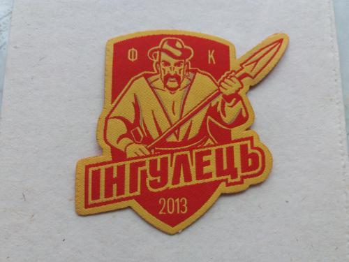 Шеврон нашивка на рукав ФК Ингулец 2013