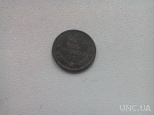 1 копейка 1972 год СССР