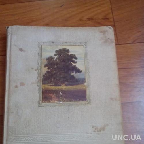 Альбом для фотографий старинный 21х30 см 24 листа на 96 фото целый