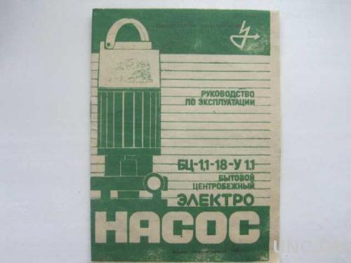 Электронасос БЦ-1,1-18 Руководство по эксплуатации