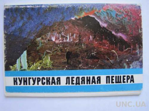 Кунгурская ледяная пещера 11 штук 1977 год