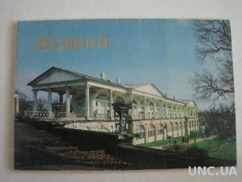 Набор открыток Пушкин 18 штук полный комплект 1989