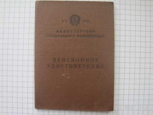 Пенсионное удостоверение участник ВОВ 1990 год