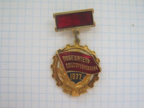 Победитель соцсоревнования 1977